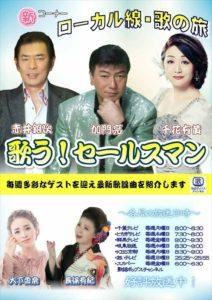 「ローカル線 歌の旅」 出演者・加門亮・赤井銀二・千花有黄